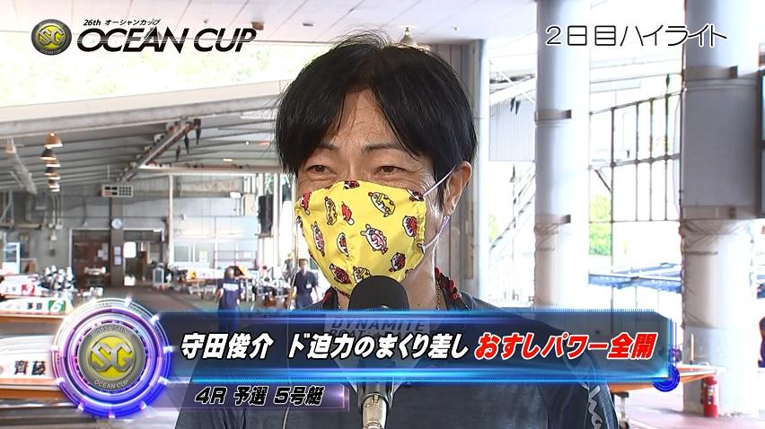 【ハイライト】SG第26回オーシャンカップ 2日目 守田俊介 ド迫力のまくり差し おすしパワー全開