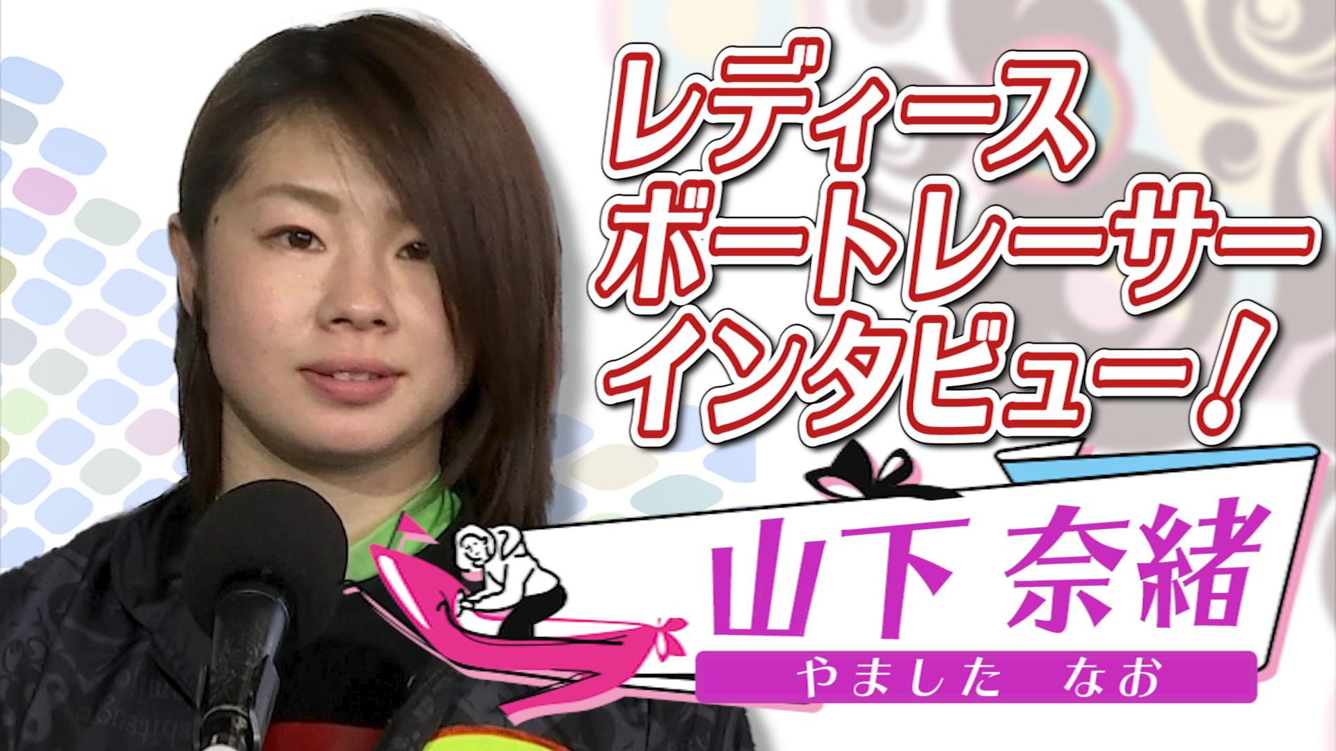アームレスリング西日本2位だった山下奈緒選手!ターンで魅了できるよう鍛錬の日々が続く!!|ボートレース