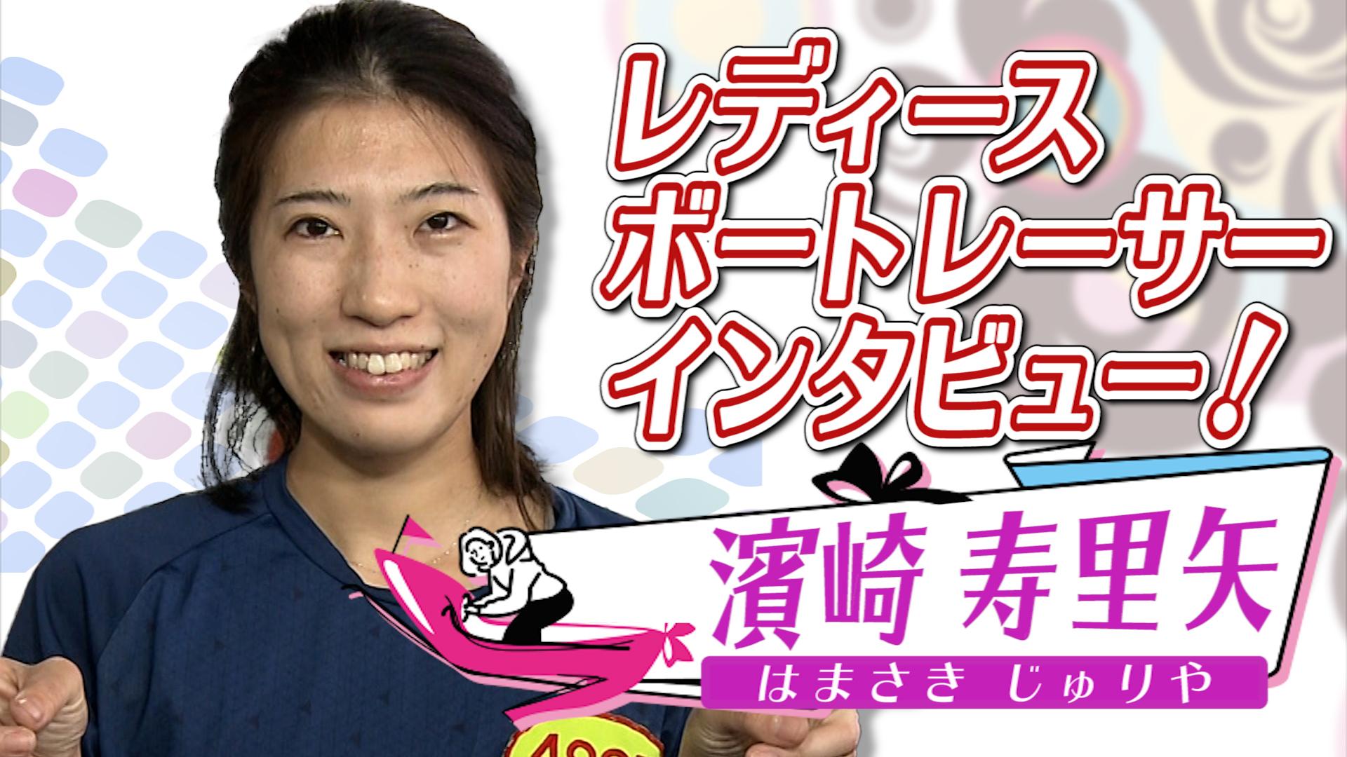 兄妹でボートレーサの濱崎寿里矢選手!師匠のアドバイスを胸に一走一走課題を潰しながらファンの方に貢献できるよう一生懸命走る!!|ボートレース