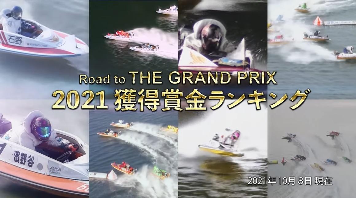 ボートレース賞金ランキング2021|10月8日現在|Road to THE GRAND PRIX 2021