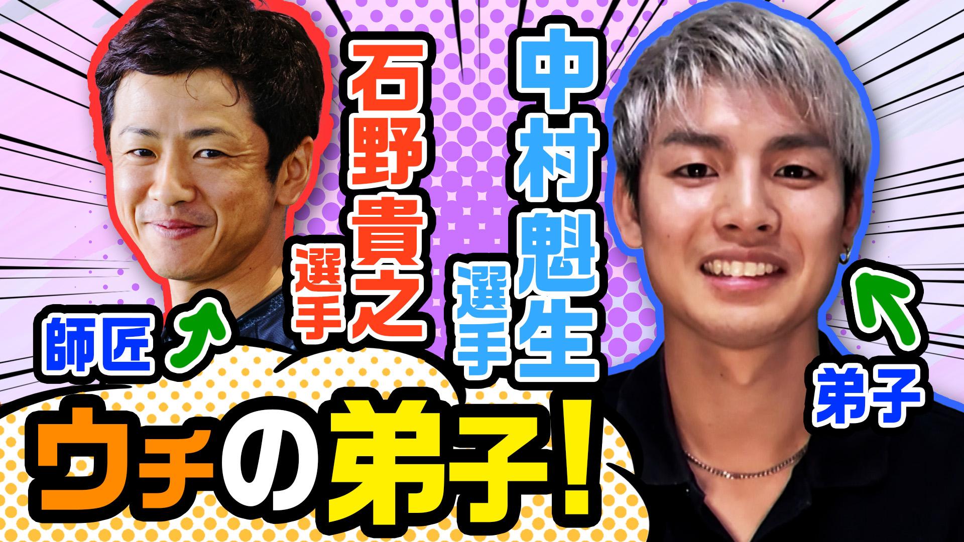 『ウチの弟子!』第8弾の師匠×弟子は、石野貴之選手と中村魁生選手が登場します。グランプリ覇者の石野選手が、中村選手にボートレースの極意を伝えます! |ボートレース