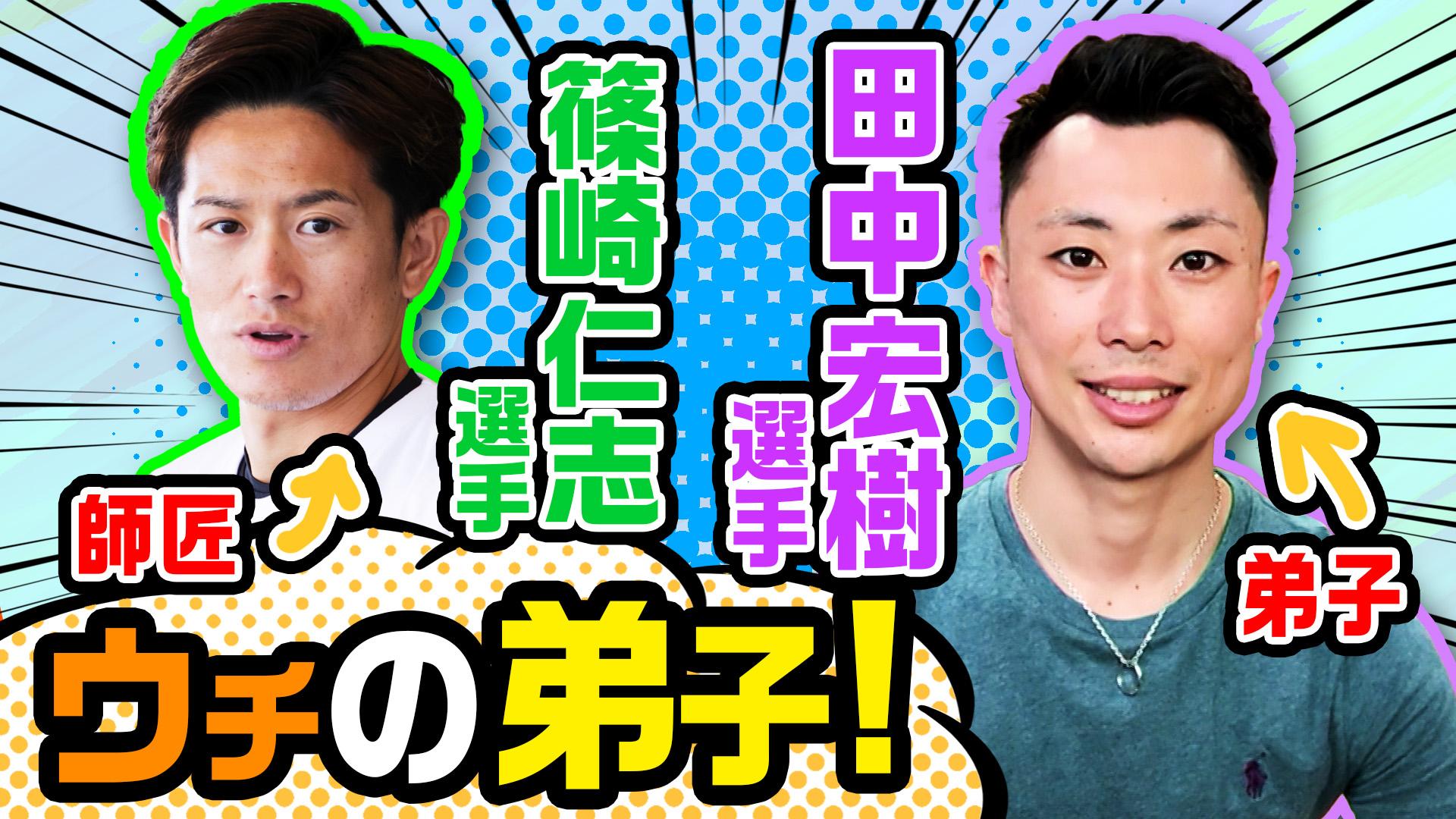 『ウチの弟子!』第9弾の師匠×弟子は、篠崎仁志選手と田中宏樹選手が登場します。篠崎選手が愛弟子の田中選手について熱いエールを送ります!|ボートレース