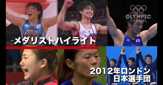 メダリストハイライト 2012年ロンドン 日本選手団
