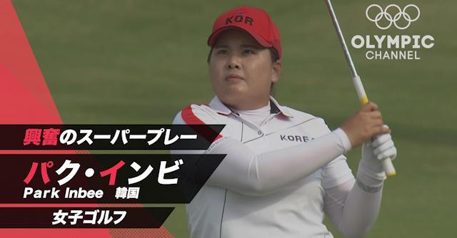 興奮のスーパープレー 女子ゴルフ パク・インビ