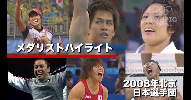 メダリストハイライト 2008年北京 日本選手団