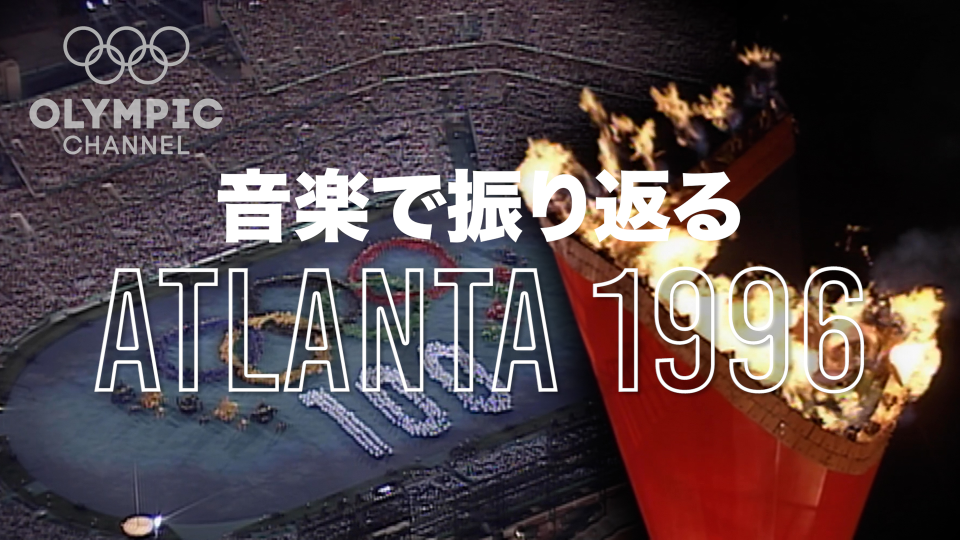 音楽で振り返るオリンピック アトランタ1996
