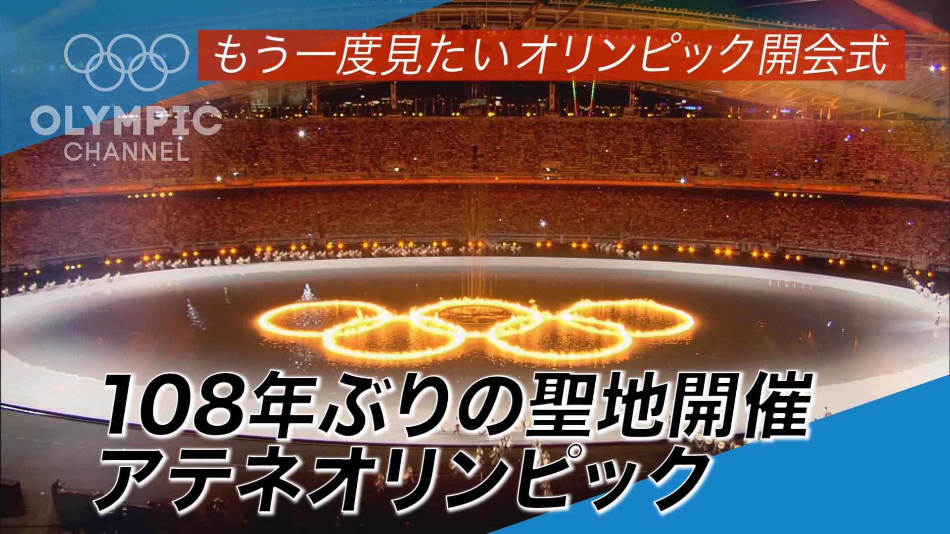もう一度見たいオリンピック開会式 108年ぶりの聖地開催 アテネオリンピック