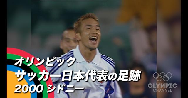 オリンピック サッカー日本代表の足跡 2000シドニー
