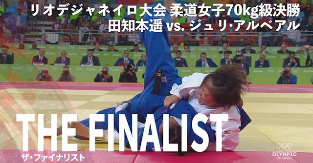 ザ・ファイナリスト リオデジャネイロ大会 柔道女子70kg級決勝 田知本遥vs.ジュリ・アルベアル