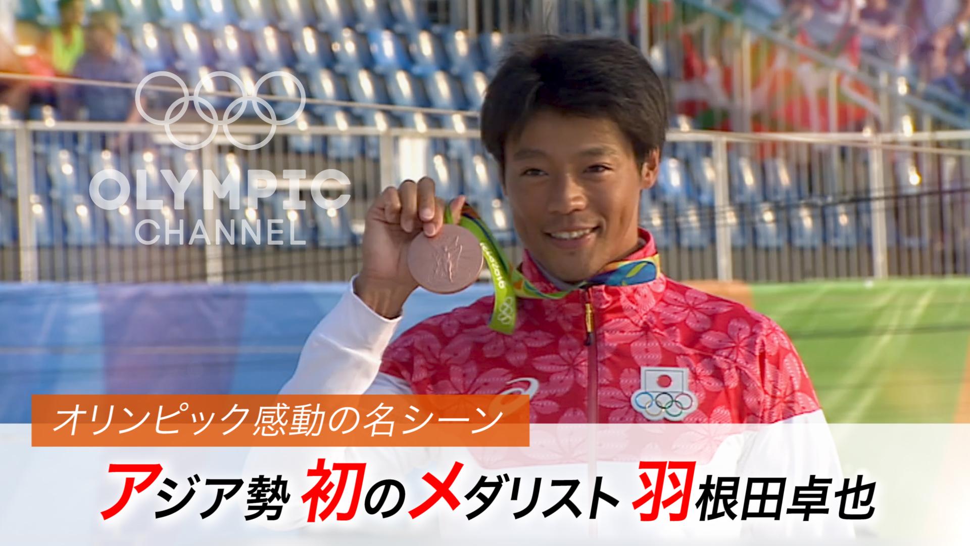 オリンピック感動の名シーン アジア勢初のメダリスト 羽根田卓也