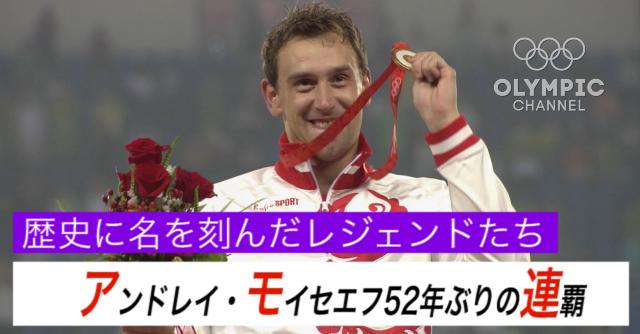 歴史に名を刻んだレジェンドたち アンドレイ・モイセエフ 52年ぶりの連覇