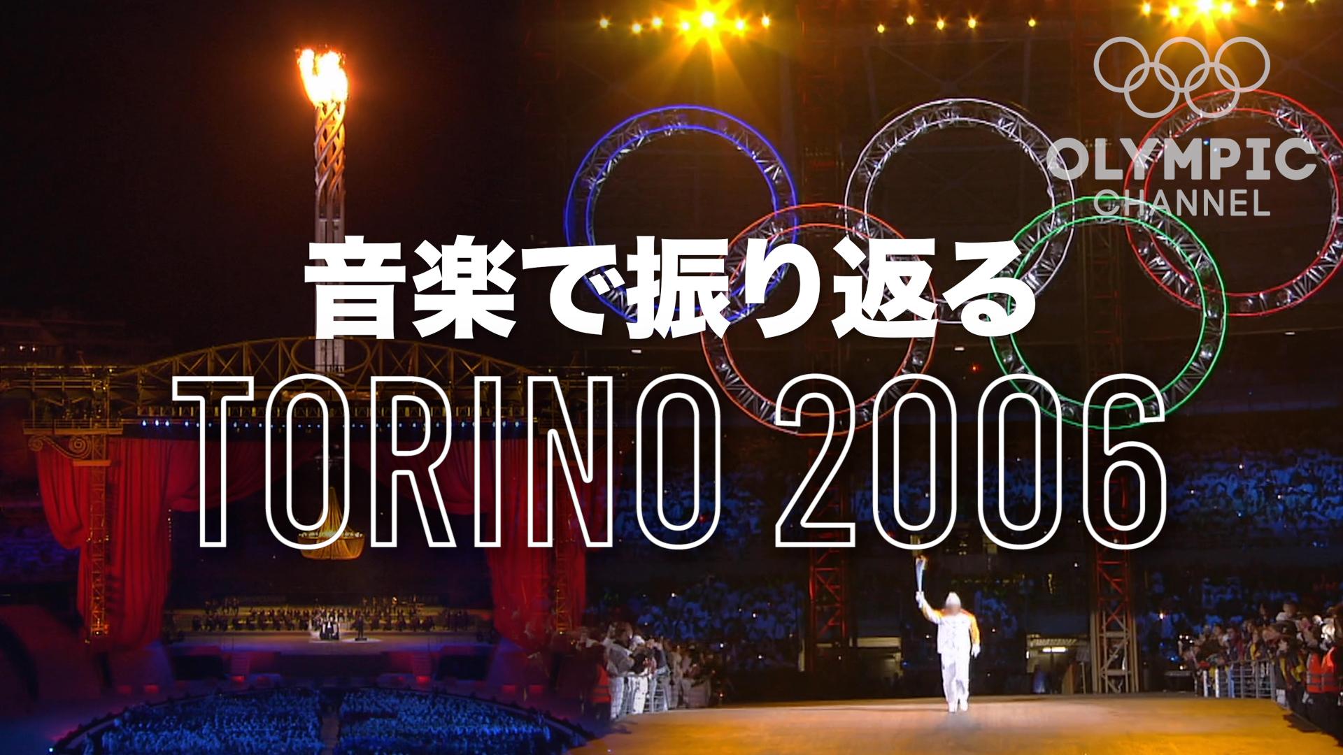 音楽で振り返るオリンピック トリノ2006