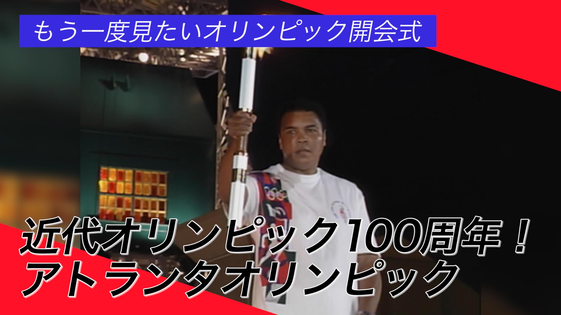 もう一度見たい開会式 近代オリンピック100周年! アトランタオリンピック