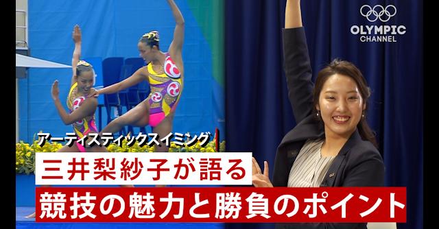 アーティスティックスイミング・三井梨紗子が語る 競技の魅力と勝負のポイント