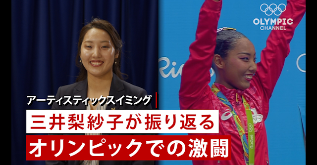 アーティスティックスイミング・三井梨紗子が振り返る オリンピックでの激闘