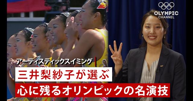 アーティスティックスイミング・三井梨紗子が選ぶ 心に残るオリンピックの名演技