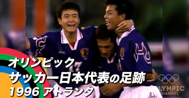 オリンピック サッカー日本代表の足跡 1996アトランタ
