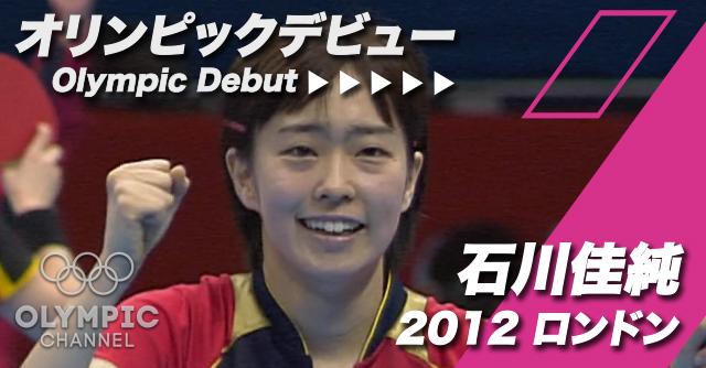オリンピックデビュー 石川佳純 2012ロンドン