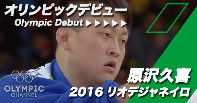 オリンピックデビュー 原沢久喜 2016リオデジャネイロ