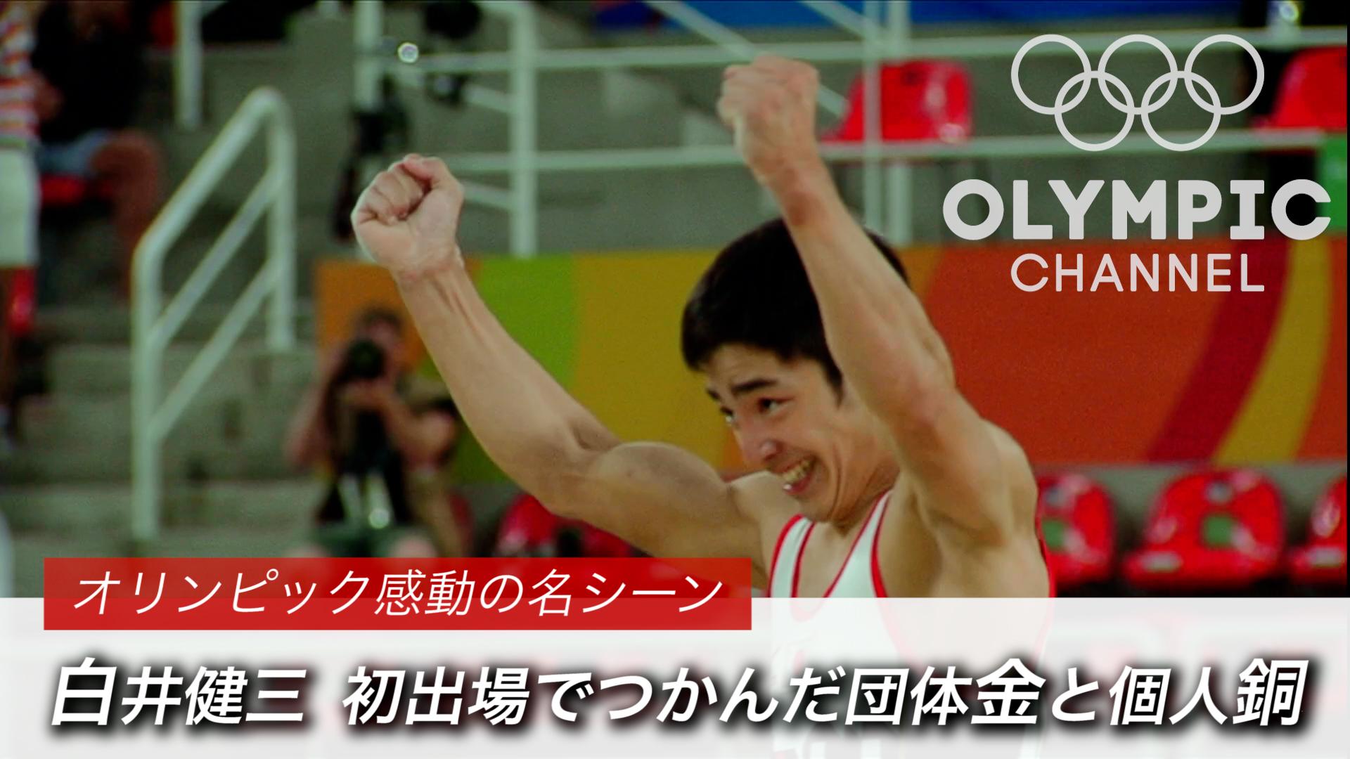 オリンピック感動の名シーン 白井健三 初出場でつかんだ団体金と個人銅