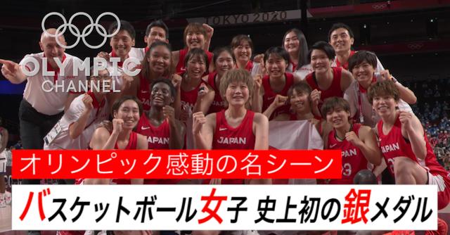 オリンピック感動の名シーン バスケットボール女子 史上初の銀メダル