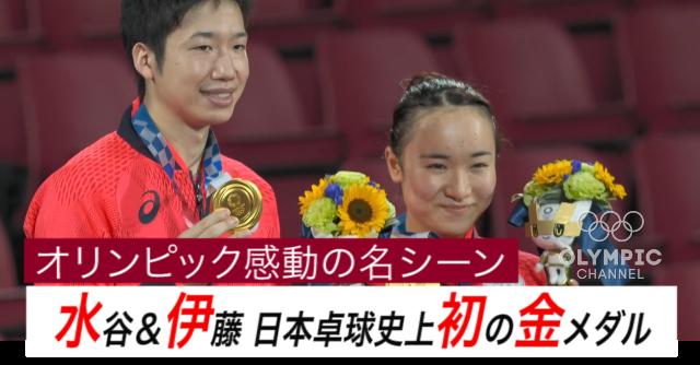 オリンピック感動の名シーン 水谷&伊藤 日本卓球史上初の金メダル