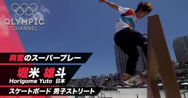 興奮のスーパープレー 堀米雄斗 スケートボード 男子ストリート
