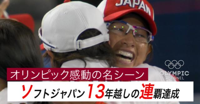 オリンピック感動の名シーン ソフトジャパン 13年越しの連覇達成