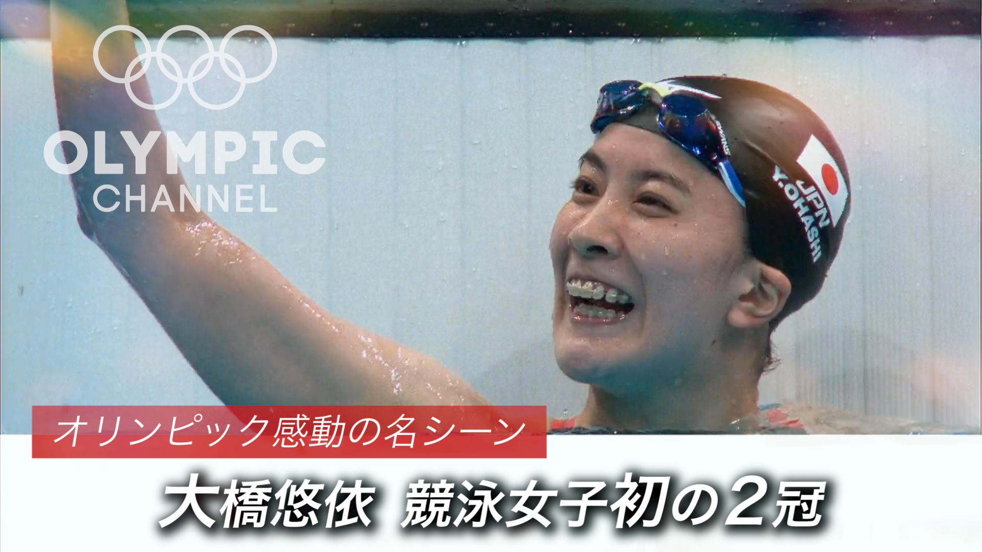 オリンピック感動の名シーン 大橋悠依 競泳女子初の2冠