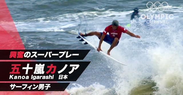 興奮のスーパープレー 五十嵐カノア サーフィン男子