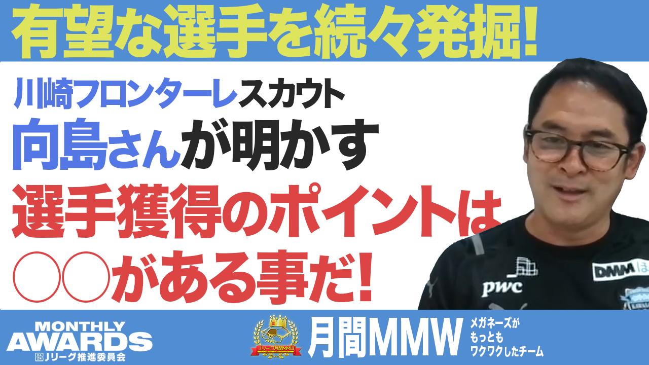 【月間表彰】なぜ 川崎フロンターレにスーパーな選手が集まるのか? 向島スカウトに直撃!