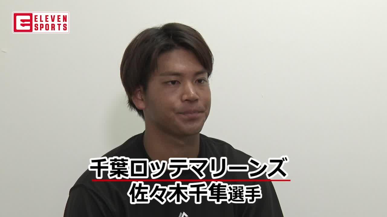 【ロッテ】復活のカギは「ボールをたたく」感覚、佐々木千隼投手の独占インタビュー<第2弾>