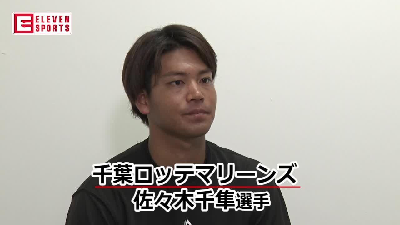 【ロッテ】独占インタビュー最終章は佐々木千隼選手のプライベートに迫る! 今後の目標は・・・?