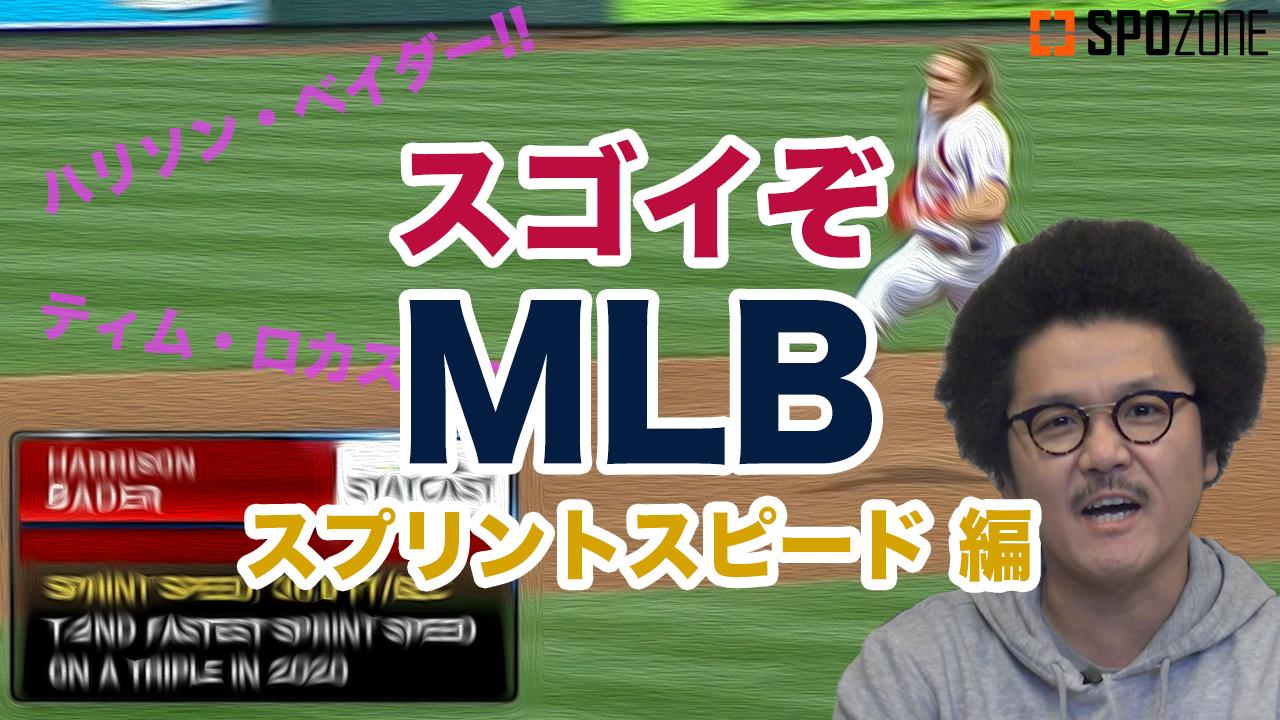 【スゴイぞ!! MLB #4】スプリントスピード編 - SPOZONE解説担当MOBY's ピックアップ - 1.25