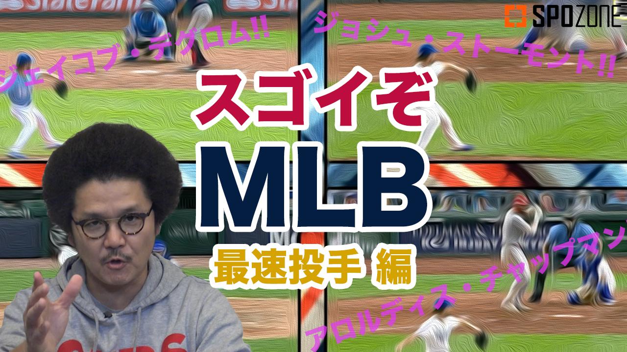 【スゴイぞ!! MLB #5】最速投手編 - SPOZONE解説担当MOBY's ピックアップ - 1.26