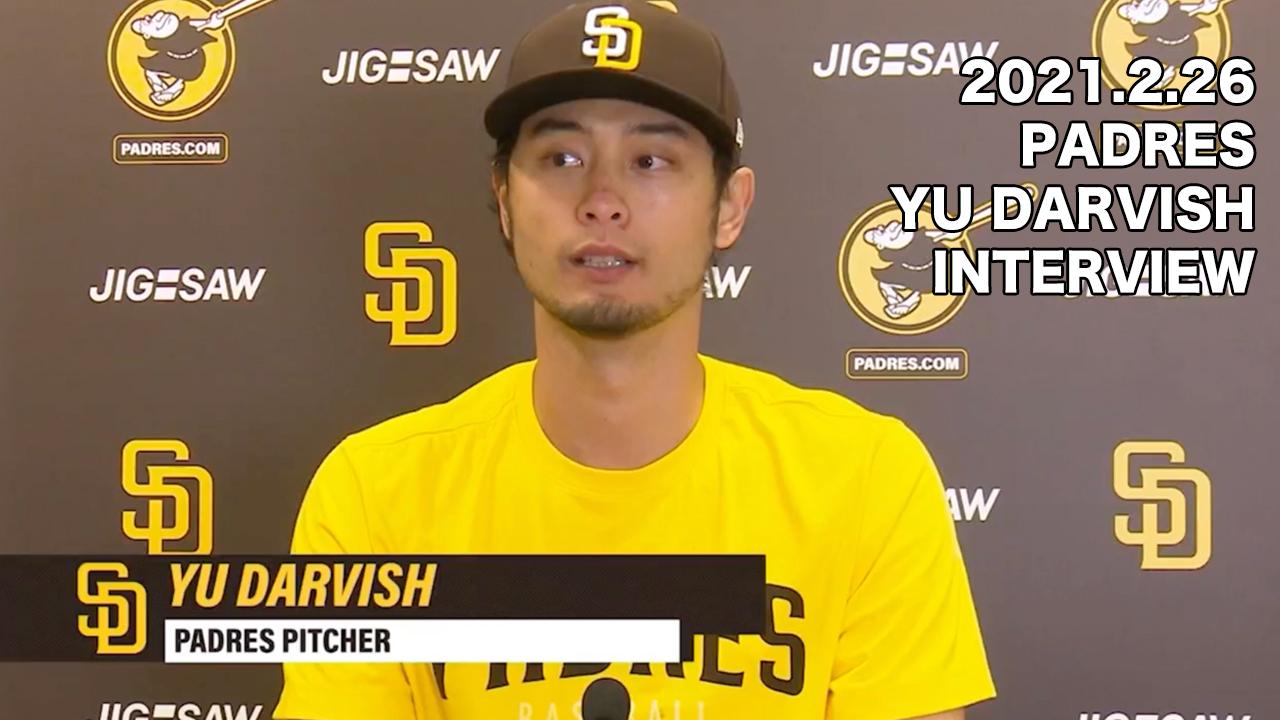 【MLB】パドレス ダルビッシュ有 インタビュー 2.26