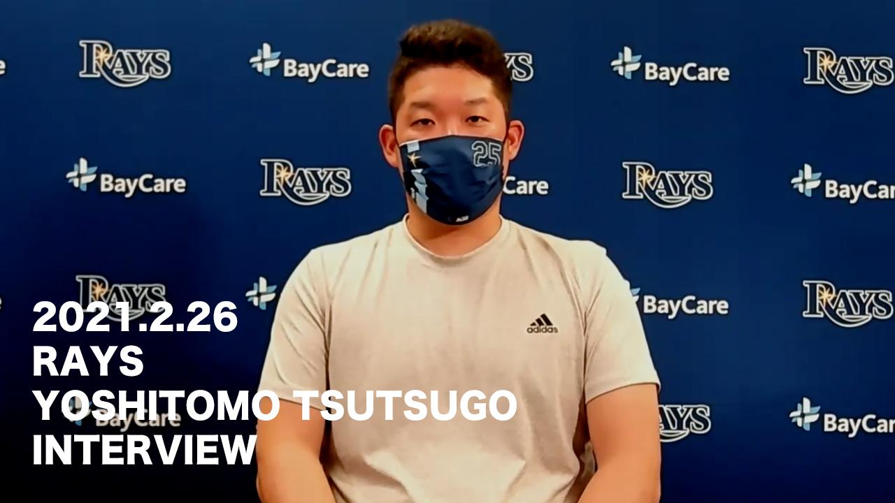 【MLB】レイズ 筒香嘉智 インタビュー 2.26