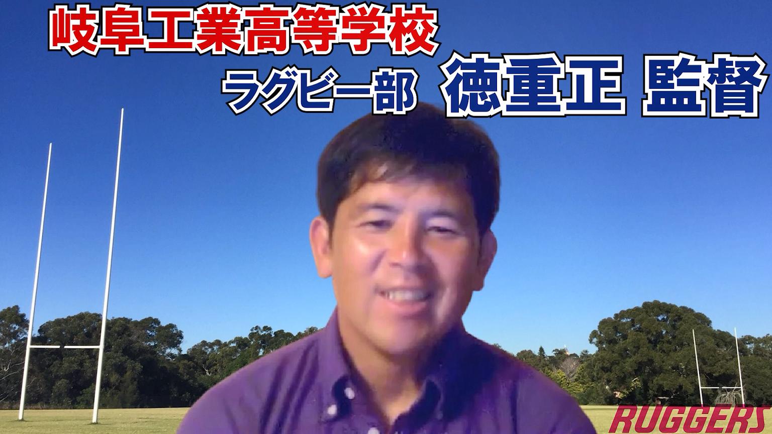岐阜工業高校ラグビー部・徳重監督インタビュー