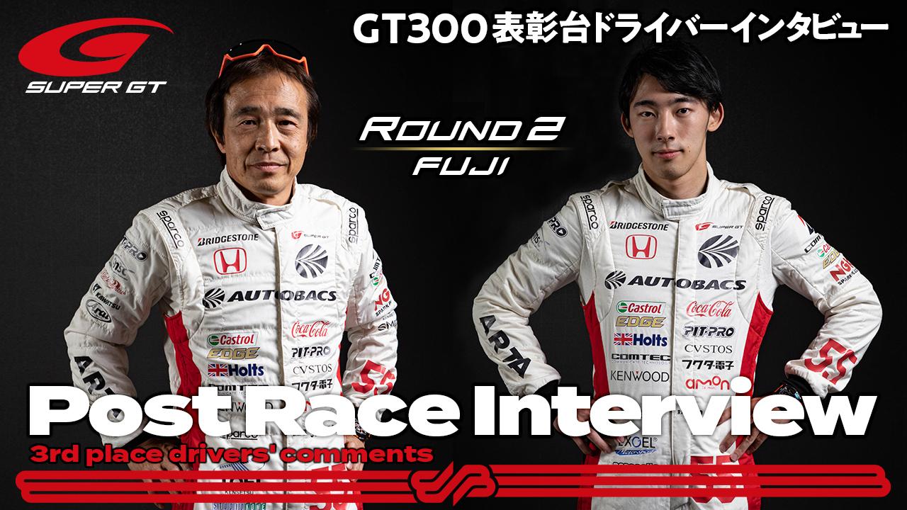 【3位表彰台/GT300】高木真一/佐藤蓮 インタビュー No.55 ARTA NSX GT3