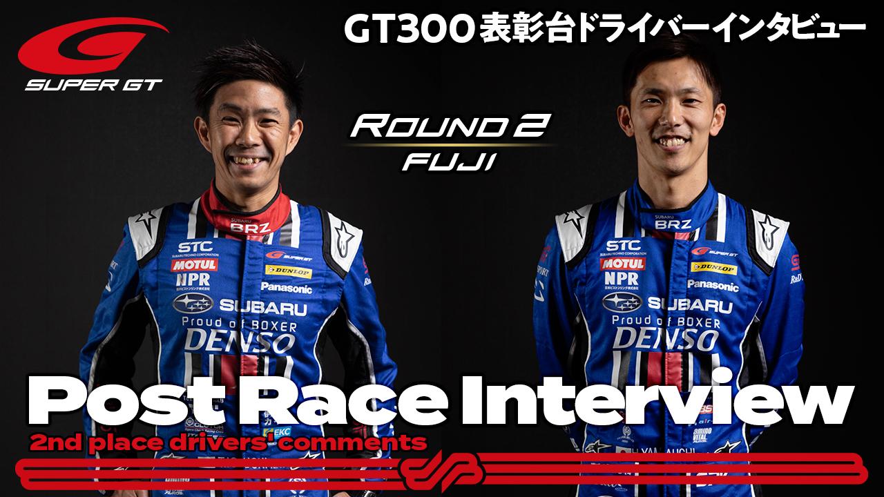 【2位表彰台/GT300】井口卓人/山内英輝 インタビュー No.61 SUBARU BRZ R&D SPORT