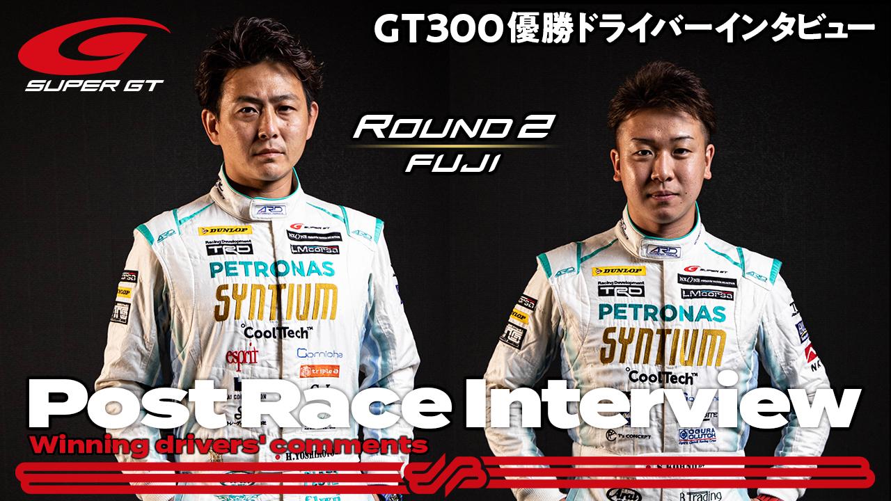 【優勝ドライバーインタビュー / GT300】吉本大樹/河野駿佑 No.60 SYNTIUM LMcorsa GR Supra GT