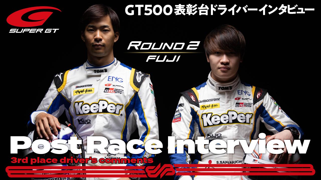 【3位表彰台/GT500】平川亮/阪口晴南 インタビュー No.37 KeePer TOM'S GR Supra