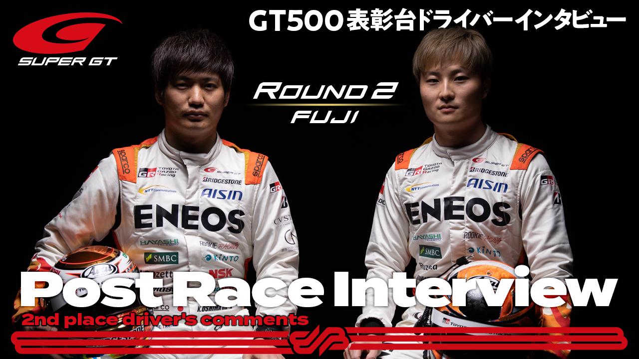 【2位表彰台/GT500】大嶋和也/山下健太 インタビュー No.14 ENEOS X PRIME GR Supra