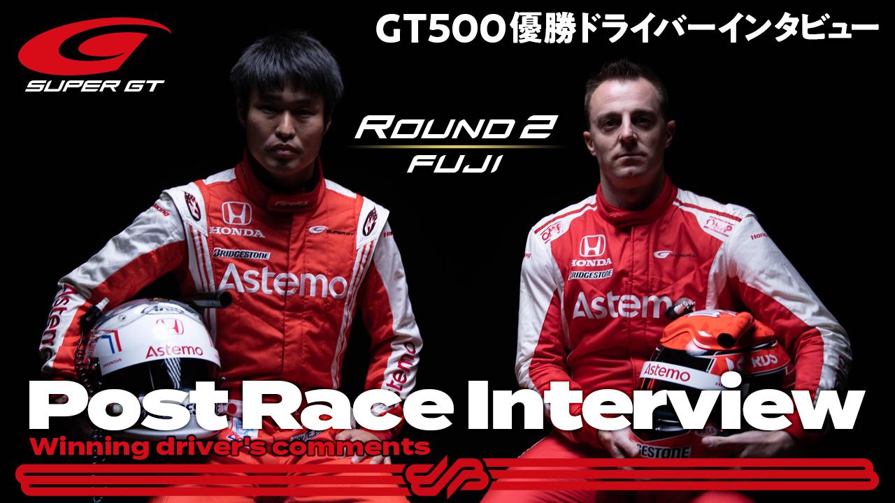【優勝ドライバーインタビュー / GT500】塚越広大/ベルトラン・バゲット No.17 Astemo NSX-GT