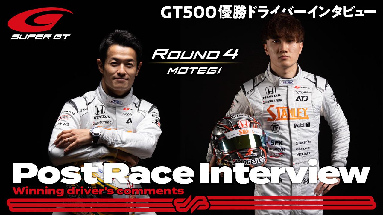 【優勝ドライバーインタビュー/GT500】山本尚貴/牧野任祐 No.1 STANLEY NSX-GT 2021 Rd.4 もてぎ