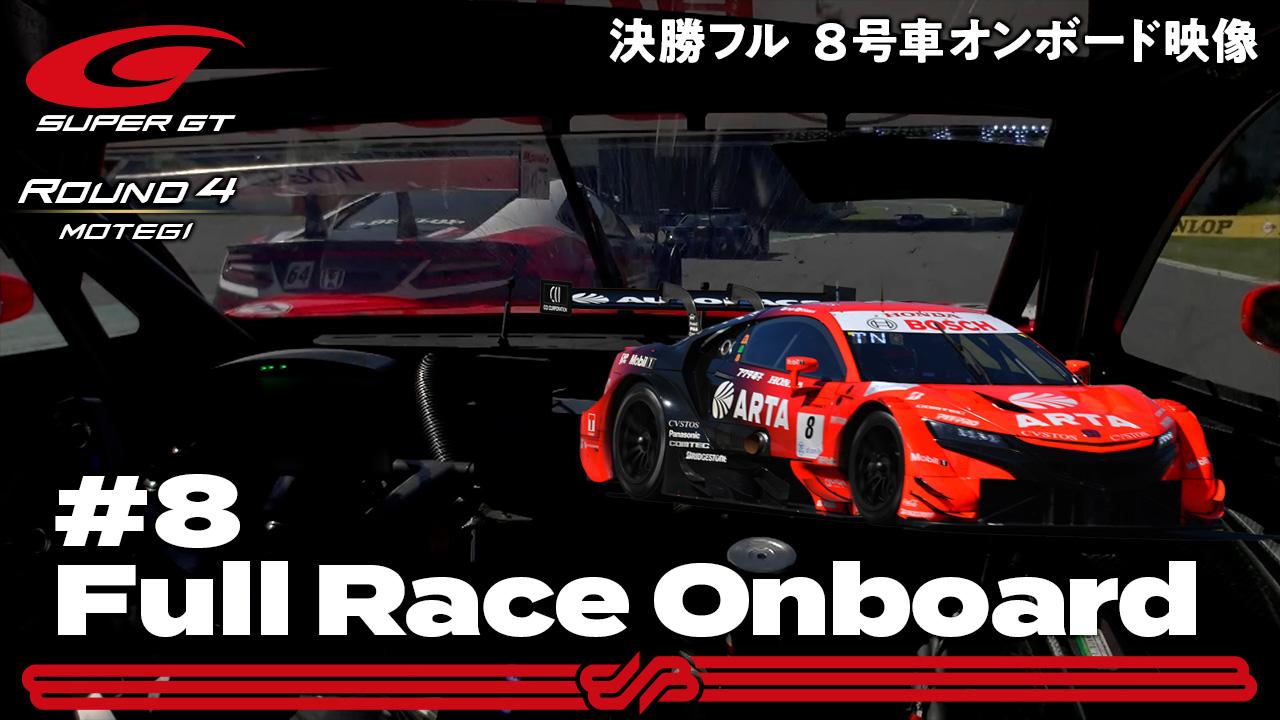 【Rd.4 決勝オンボード】#8 ARTA NSX-GT/2021 AUTOBACS SUPER GT Rd.4 MOTEGI GT 300km RACE