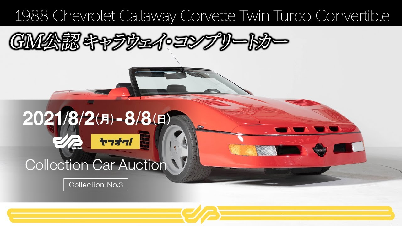 Collection Car Auction 第3回目1988 Chevrolet Callaway Corvette Twin Turbo Convertible 車両紹介