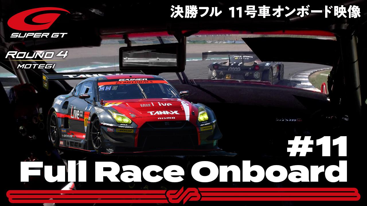 【Rd.4 決勝オンボード】#11 GAINER TANAX GT-R/2021 AUTOBACS SUPER GT Rd.4 MOTEGI GT 300km RACE