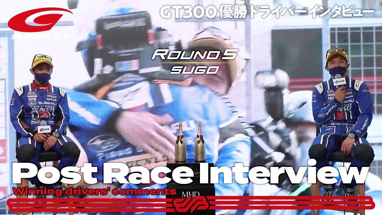 【優勝ドライバーインタビュー/GT300】井口卓人/山内英輝 No.61 SUBARU BRZ R&D SPORT / 2021 AUTOBACS SUPER GT Rd.5 SUGO GT 300km RACE