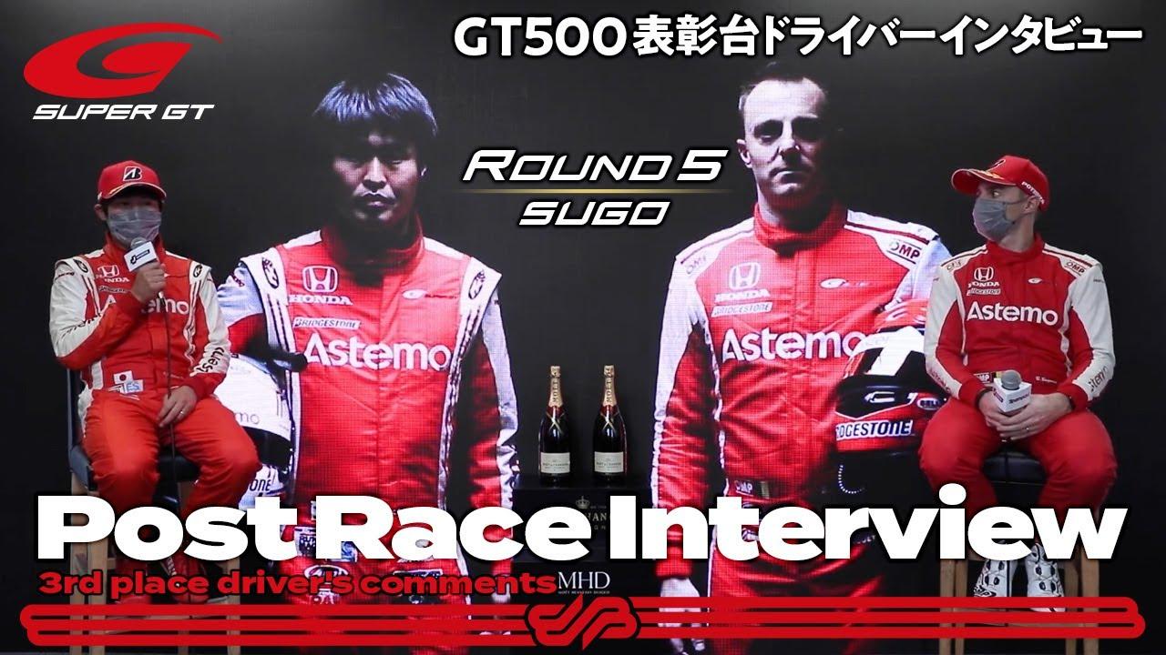 【3位表彰台/GT500】塚越広大 / ベルトラン・バゲット インタビュー No.17 Astemo NSX-GT / 2021 AUTOBACS SUPER GT Rd.5 SUGO